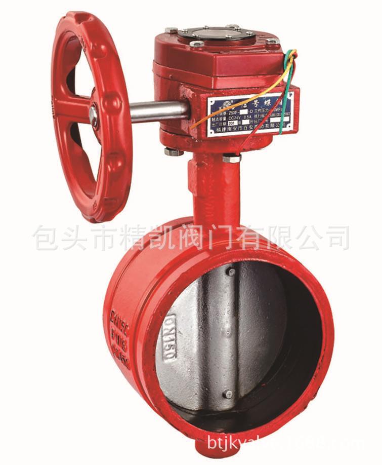 厂价直销 D81X D381X 消防沟槽信号蝶阀 消防betway88必威客户端 箍蜗轮消防蝶阀
