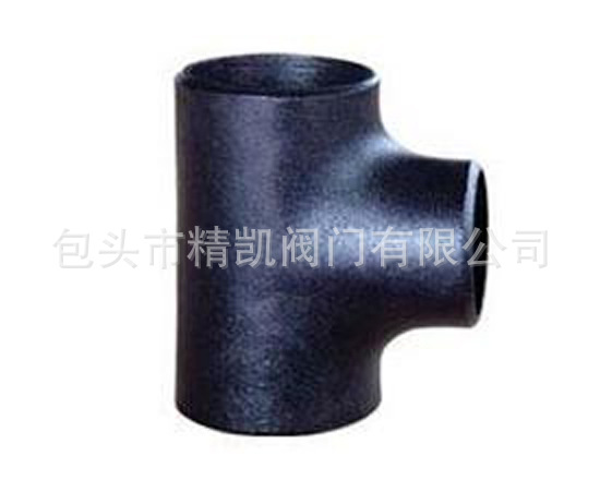 内蒙betway88必威客户端配套管件直销 碳钢国标等径三通 异径三通