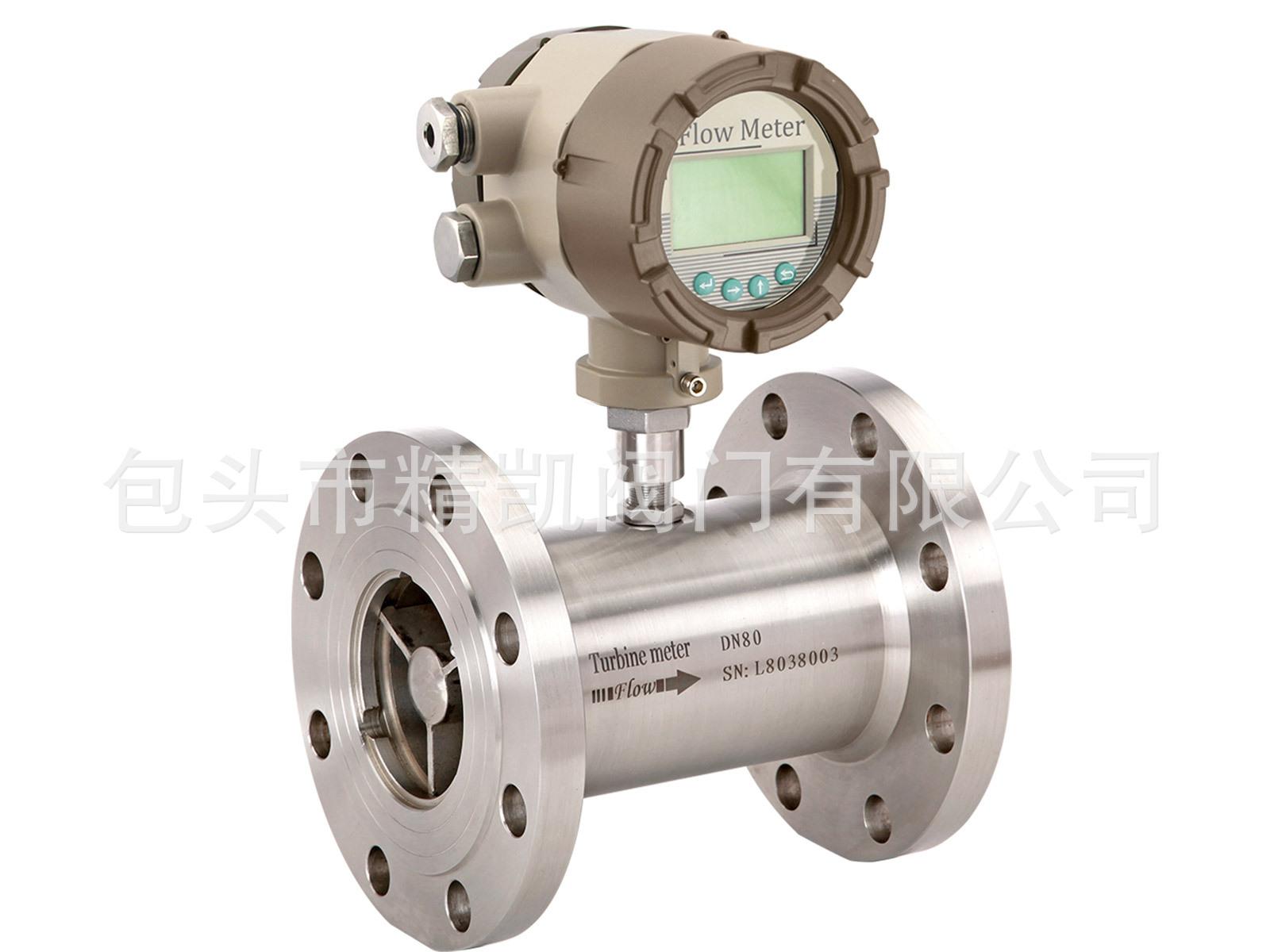 陕西西安榆林betway88必威客户端批发 法兰式气 液体涡轮流量计
